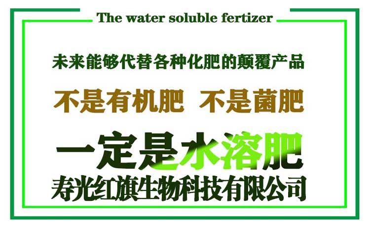 经销商怎样选择一家合作水溶肥生产厂家?-寿光红旗科技有限公司