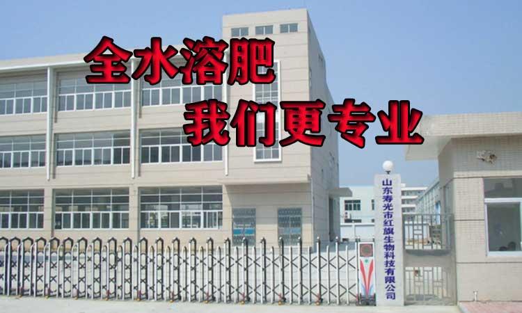 公司简介-寿光红旗科技有限公司