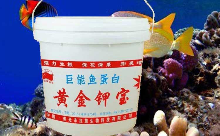 什么样的水溶肥好用?现在热卖的海藻鱼蛋白水溶肥好吗?-寿光红旗科技有限公司