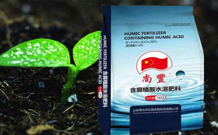 含腐殖酸水溶肥料简介-寿光红旗科技有限公司