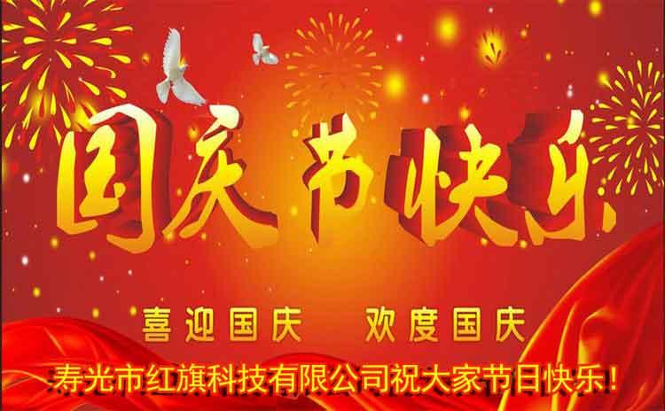 寿光市红旗科技有限公司祝祖国生日快乐!厂长感慨心里话!-寿光红旗科技有限公司