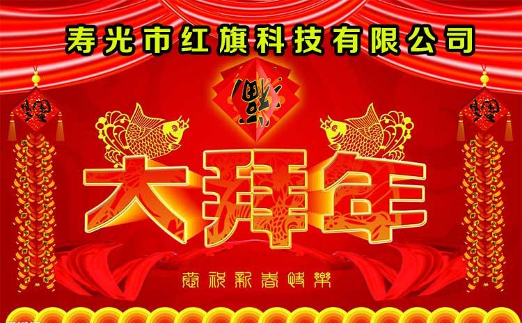 寿光市红旗科技有限公司恭祝大家新年快乐万事如意!