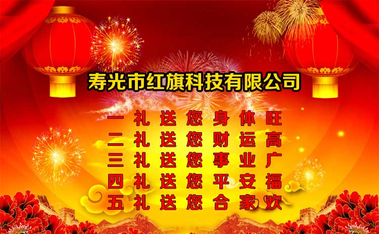 寿光市红旗科技有限公司恭祝大家新年快乐万事如意!-寿光红旗科技有限公司