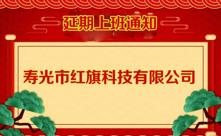 寿光市红旗科技有限公司延期上班通知-寿光红旗科技有限公司