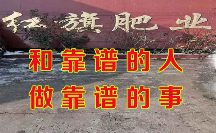 寿光市红旗科技有限公司写给广大客户的一封信-寿光红旗科技有限公司