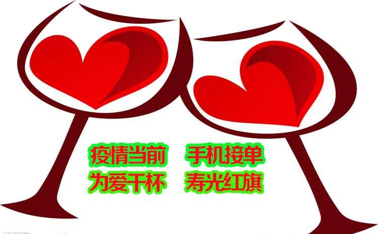 寿光市红旗科技有限公司祝福天下有情人!-寿光红旗科技有限公司