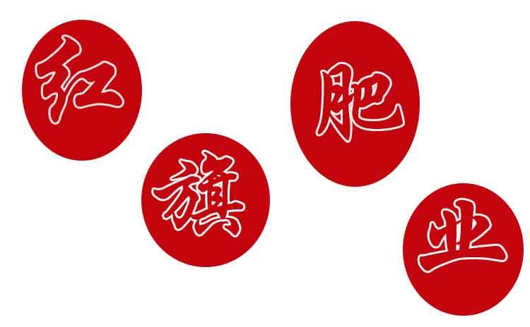红旗公司放假通知-寿光红旗科技有限公司